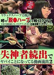 リラックスハーブと偽り、噂の『脱●ハーブ』を吸引させて全身が超敏感になってるラリった女に壮絶淫猥マッサージしたら失神者続出でヤバイことになってる動画流出 2 [DVD]