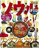 まっぷる ソウル 2009 (マップルマガジン A 2) (マップルマガジン A 2)