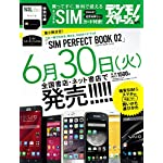 デジモノステーション増刊『SIM PERFECT BOOK 02』