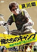 哀川翔 俺たちのキャンプ [DVD]