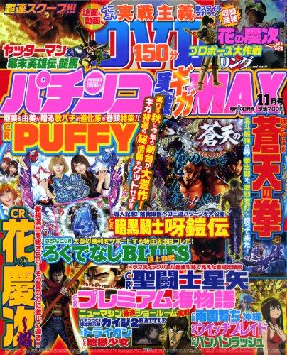 パチンコ実戦ギガMAX (マックス) 2011年 11月号 [雑誌]