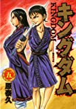 キングダム 5 (5) (ヤングジャンプコミックス)