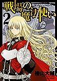戦場の魔法使い: 2 (REXコミックス)