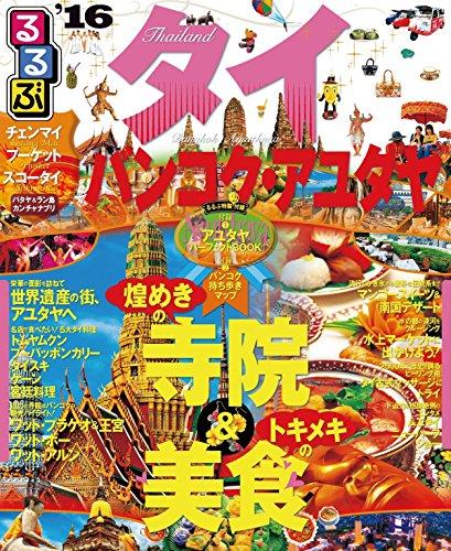 るるぶタイ バンコク・アユタヤ'16 (るるぶ情報版(海外))