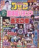 超爆裂パチンコ完全攻略 vol.7 (コアムックシリーズ 448)