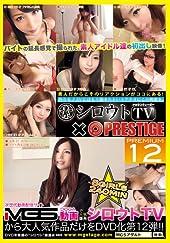 シロウトTV×PRESTIGE PREMIUM 12 [DVD]
