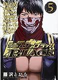 仮面ティーチャーBLACK 5 (ヤングジャンプコミックス)