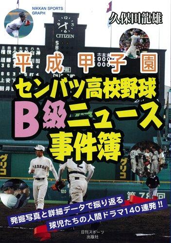 平成甲子園センバツ高校野球B級ニュース事件簿 (NIKKAN SPORTS GRAPH)