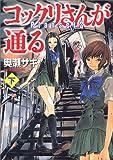 コックリさんが通る—Planset3 (下) (MF文庫 (8-16))