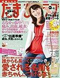 たまごクラブ 2012年 04月号 [雑誌]