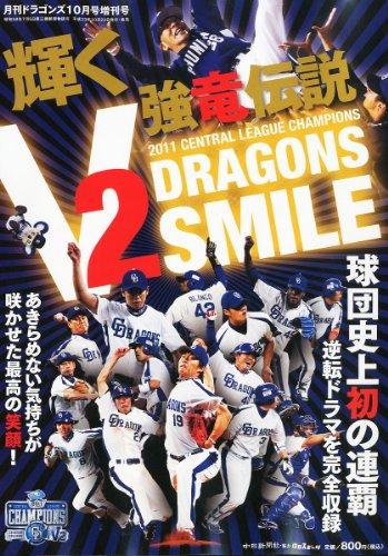 月刊ドラゴンズ増刊 輝くV2強竜伝説 SMILE DRAGONS 2011年 10月号 [雑誌]