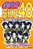 全力! ! SKE48