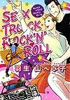 SEX TRUCK ROCK'N'ROLL (花丸コミックス・プレミアム)