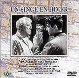 冬の猿 [DVD] 北野義則ヨーロッパ映画ソムリエのベスト1997第2位