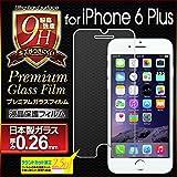 【iPhone6 Plus 5.5インチ】超高強度9H プレミアムガラスフィルム 液晶保護フィルム ラウンドカット加工(滑らかな手触り)日本製ガラス0.26mm(0.3mmより感度良し)/アイフォン6 プラス保護