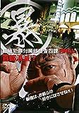 (暴)組織犯罪対策部捜査四課 5 首都消滅!?[DVD]