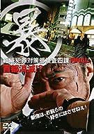 マル暴 組織犯罪対策部捜査四課5 首都消滅!?