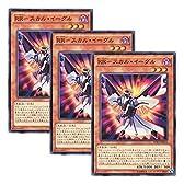 【 3枚セット 】遊戯王 日本語版 DOCS-JP014 RR-スカル・イーグル (ノーマル)