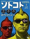 SOTOKOTO (ソトコト) 2008年 07月号 [雑誌]