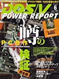 DOS/V POWER REPORT (ドス ブイ パワー レポート) 2006年 06月号 [雑誌]
