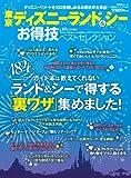 【お得技シリーズ010】東京ディズニーランド&シー お得技ベストセレクション