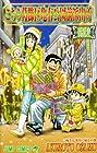 こちら葛飾区亀有公園前派出所 第162巻 2008年12月04日発売