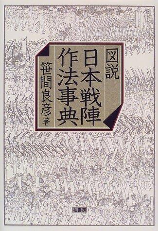図説 日本戦陣作法事典
