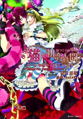 猫と初恋時間ハートの国のアリス~Wonderful Wond (ミッシィコミックス)