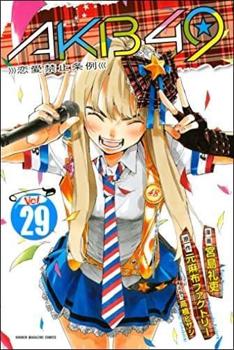 AKB49~恋愛禁止条例~(29) (週刊少年マガジンコミックス)