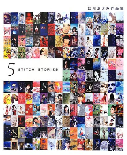 清川あさみ作品集 ASAMI KIYOKAWA ― 5 Stitch Stories