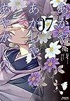 あかやあかしやあやかしの 7 (MFコミックス ジーンシリーズ)