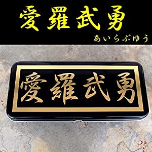 (ゾク) ZOKU 缶ペンケース 愛羅武勇 あいらぶゆう