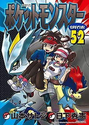 ポケットモンスタースペシャル 52 (てんとう虫コミックススペシャル) ポケットモンスターSPE