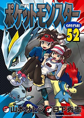ポケットモンスタースペシャル 52 (てんとう虫コミックススペシャル)