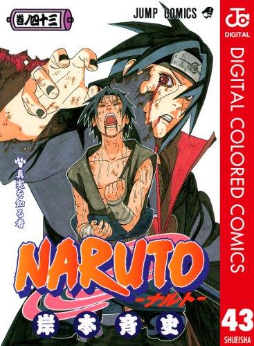 NARUTO―ナルト― カラー版 43 (ジャンプコミックスDIGITAL)
