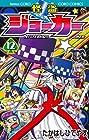 怪盗ジョーカー 第12巻 2012年09月28日発売
