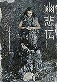 Patch stage vol.7「幽悲伝」 [DVD]