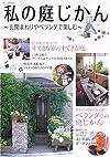 私の庭じかん―玄関まわりやベランダで楽しむ (別冊美しい部屋)