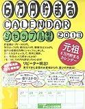 6万円貯まる シャッフル型 カレンダー 2013年