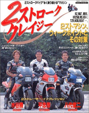 2ストローククレイジー—2ストロークバイク