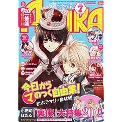月刊 Asuka (アスカ) 2013年 07月号 [雑誌]