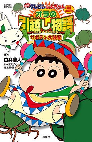 映画クレヨンしんちゃん オラの引越し物語 サボテン大襲撃 (アクションコミックス)