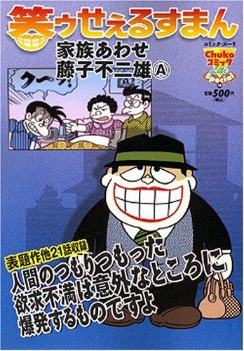 笑ウせぇるすまん家族あわせ (Chuko コミック Lite Special 10)