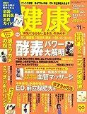 健康 2006年 11月号 [雑誌]