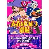 美川べるのの青春ばくはつ劇場(3) (KCデラックス)