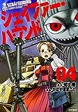 シェイファー・ハウンド 4 (ジェッツコミックス)
