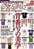 ベースボールマガジン 2006年 夏季号 [雑誌]