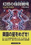 幻惑の極微機械(ナノマシン)〈上〉 (ハヤカワ文庫SF)