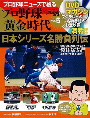 プロ野球ニュースで綴る プロ野球黄金時代 Vol.5 (ベースボール・マガジン社分冊百科シリーズ)