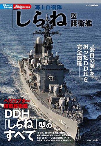 海上自衛隊「しらね」型護衛艦 (イカロス・ムック 新・シリーズ世界の名艦)